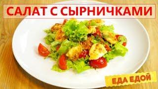 Салат свежий с сырничками: оригинально изумительный
