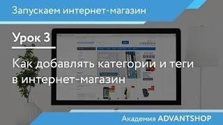 Академия AdvantShop. Урок 3. Как добавлять категории и теги в интернет-магазин