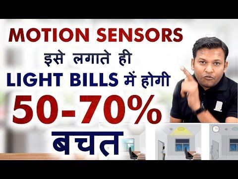 How To Save Electricity Bill Using This Device   Motion Sensor   Sensinova   Bharat Jain