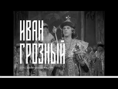 Трейлер «Ивана Грозного» Сергея Эйзенштейна. В кино с 7 октября
