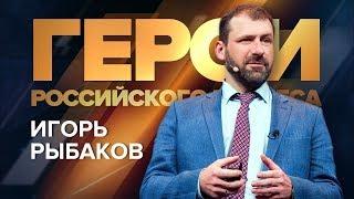 Игорь Рыбаков | Форум «Герои российского бизнеса» 2017 | Университет СИНЕРГИЯ