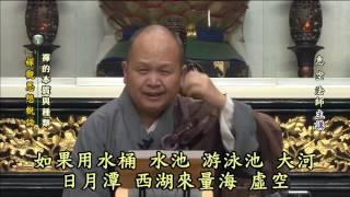《禪觀思想與法門運心01》禪的本質與種類 慈光寺惠空法師講解 thumbnail