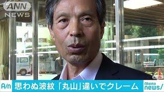 同姓なだけなのに・・・丸山和也議員にクレーム殺到(19/05/17)