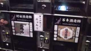 究極の日本酒自販機!「ぽんしゅ館」新潟駅(ホテルメッツ)