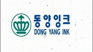 인쇄잉크 전문 제조업체 (주)동양잉크 - 회사 소개 영…