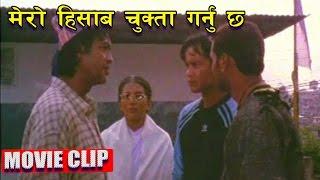 म-र-ह-स-ब-च-क-त-गर-न-छ-nepali-movie-clip-aama-ko-kakh-rajesh-nikhil-upreti