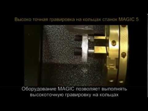 Гравировка на кольцах с высоким разрешением оборудование для гравировки Magic 5