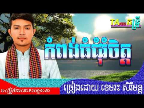 khemarak sereymon - Kampong Thom choumrom chet - កំពង់ធំជំរុំចិត្ត
