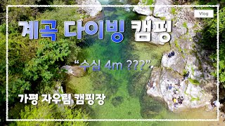[4K] 면타프 면텐트로 가평 자우림 캠핑장 즐기기 |…