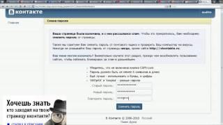 Как восстановить страницу через e-mail вконтакте(http://bit.ly/T5M4OT - Узнай кто просматривал страницу вконтакте! ^для перехода на сайт нажми на ссылку., 2012-12-07T01:06:08.000Z)