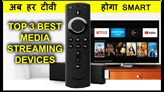 Top 3: Best media streaming device for tv in india (Hindi)