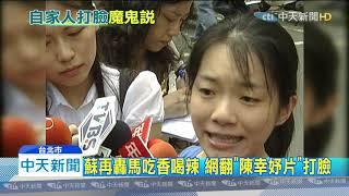 20191029中天新聞 扁嗆「魔鬼說」! 辯才無礙的蘇揆竟語塞