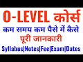 O LEVEL Computer Course/syllabus/fees/dates/notes/O level doeacc/O level nielit/study material/