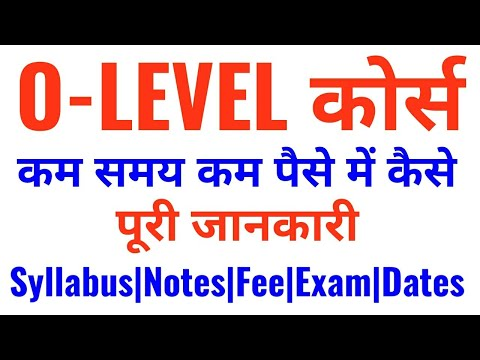 O LEVEL Computer Course/syllabus/fees/dates/notes/O Level Doeacc/O Level Nielit/study Material/