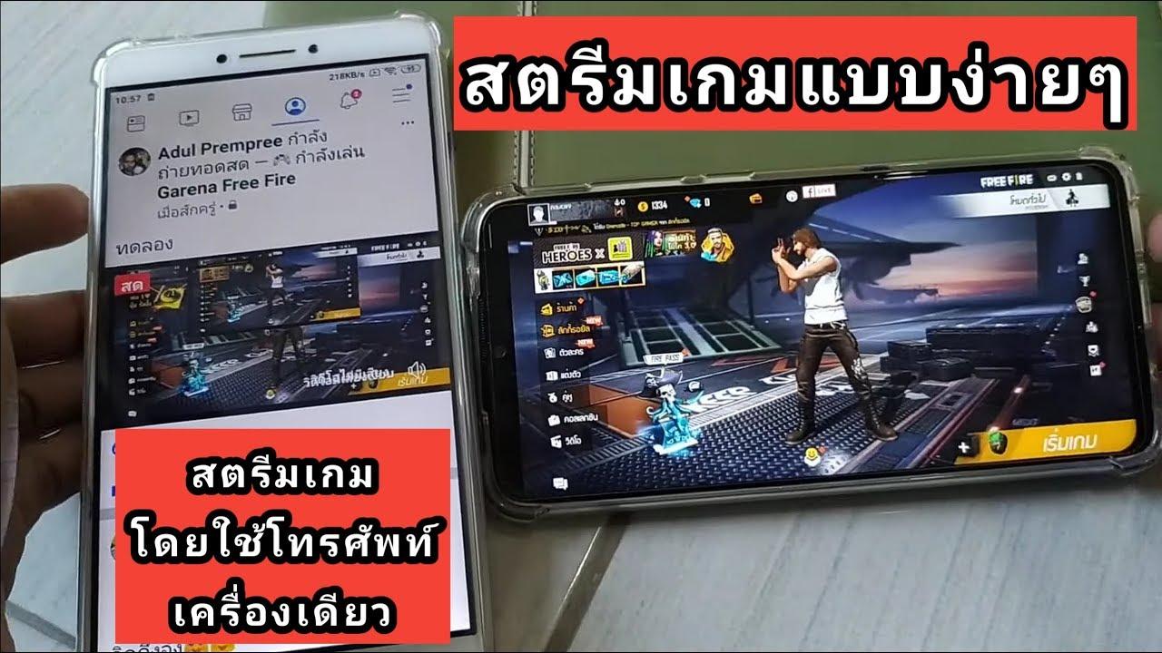แนะนำ ep1 สตรีมเกมบน facebook โดยใช้โทรศัพท์เครื่องเดียว (App Facebook Gaming)
