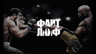Файт-Лайф. Выпуск #22. Топ-5 бойцов-рубак в MMA