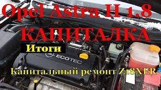Opel Astra H GTC Z18XER | капитальный ремонт двигателя. Итоги.