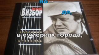 Юрий Визбор - Ты У Меня Одна Караоке