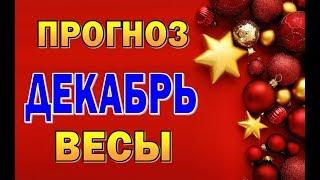 Таро прогноз (гороскоп) на ДЕКАБРЬ - ВЕСЫ