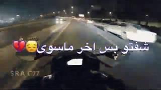 شفتو بس اخر ما سوى 💔 رح تعيد الفيديو اكثر من مرة 💔