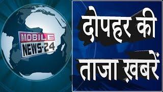 News headlines   दोपहर की ताजा ख़बरें   Mid day news   Samachar   Top 10 news   MobileNews 24   news.