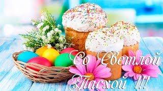 Пасха. Христос воскрес! Поздравление с Пасхой 2018 Красивое душевное видео поздравление на Пасху