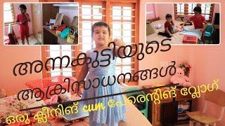 അന്നകുട്ടിയുടെ ആക്രിസാധനങ്ങൾ | A cleaning cum parenting vlog | Malayalam Vlog | Deepa John