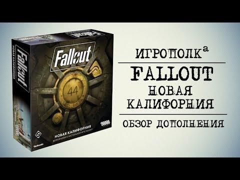 Fallout. Новая Калифорния.