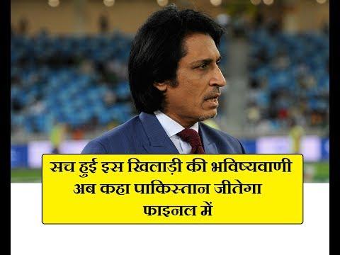 Ramiz Raja predicts Pakistan-India final    india vs pakistan in final Champions Trophy 2017   