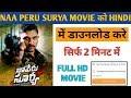 How to Download NAA PERU SURYA (1080) in Hindi for free ? Download Allu Arjun New Movie