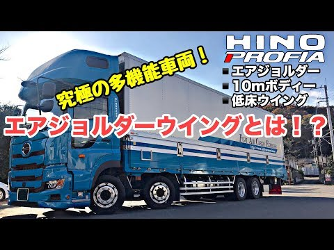 2019 HINO NEW PROFIA AIR ROLL TRUCK Exterior Review