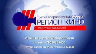 Всероссийский Форум Регион Кино 2015 с 30-31 мая в Ульяновске