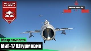 МиГ-17 Лучший штурмовик СССР - War Thunder