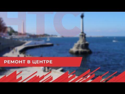 НТС Севастополь: Большую Морскую улицу и набережную Корнилова реконструируют