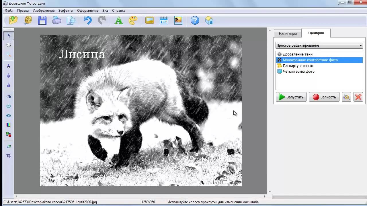 Скачать программу для редактирования детских фотографий
