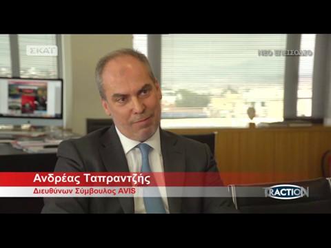 Συνέντευξη του κ. Ανδρέα Ταπραντζή, CEO της Avis, στην εκπομπή Traction