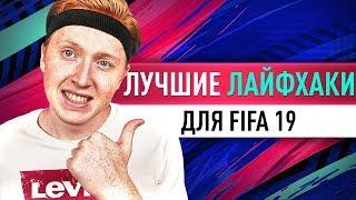 ЛУЧШИЕ ЛАЙФХАКИ ДЛЯ FIFA 19