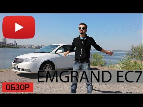 Вся правда о подержаном GEELY Emgrand EC7 Джили Эмгранд