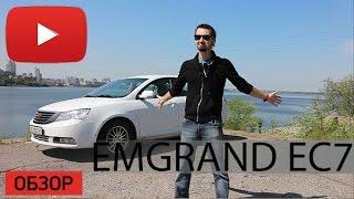 Вся правда о подержанном GEELY Emgrand EC7 Джили Эмгранд
