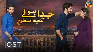 Juda Huay Kuch Is Tarah | OST | HUM TV | Drama