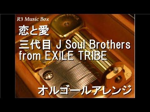 恋と愛/三代目 J Soul Brothers from EXILE TRIBE【オルゴール】