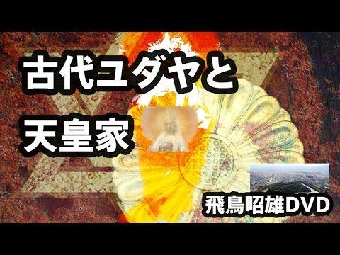 [2013]飛鳥昭雄DVDサンプル古代ユダヤと天皇家円盤屋