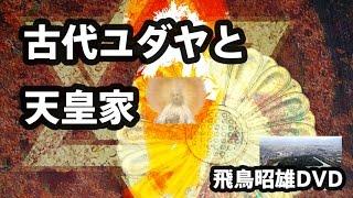 2013年03月 収録「古代ユダヤと天皇家」 Amazonで購入▷http://bit.ly/2l...
