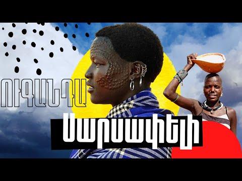 Ինչպես են կանայք իրենց գեղեցկացնում Աֆրիկայում/Աշխարհի Համերով 48/