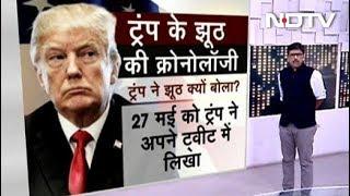 Donald Trump ने झूठ क्यों बोला ? | Khabron Ki Khabar