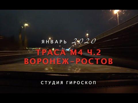 Эх, ДОРОГИ 2020! Трасса м4 ч.2 Воронеж-Ростов Ночью