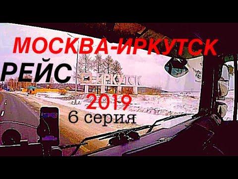 #40 РЕЙС МОСКВА-ИРКУТСК. 6 серия. Нижнеудинск,Тулун,Иркутск