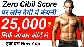 Zero Cibil Score Loan - 25,000 Instant Personal Loan , loans for bad credit instant approval india