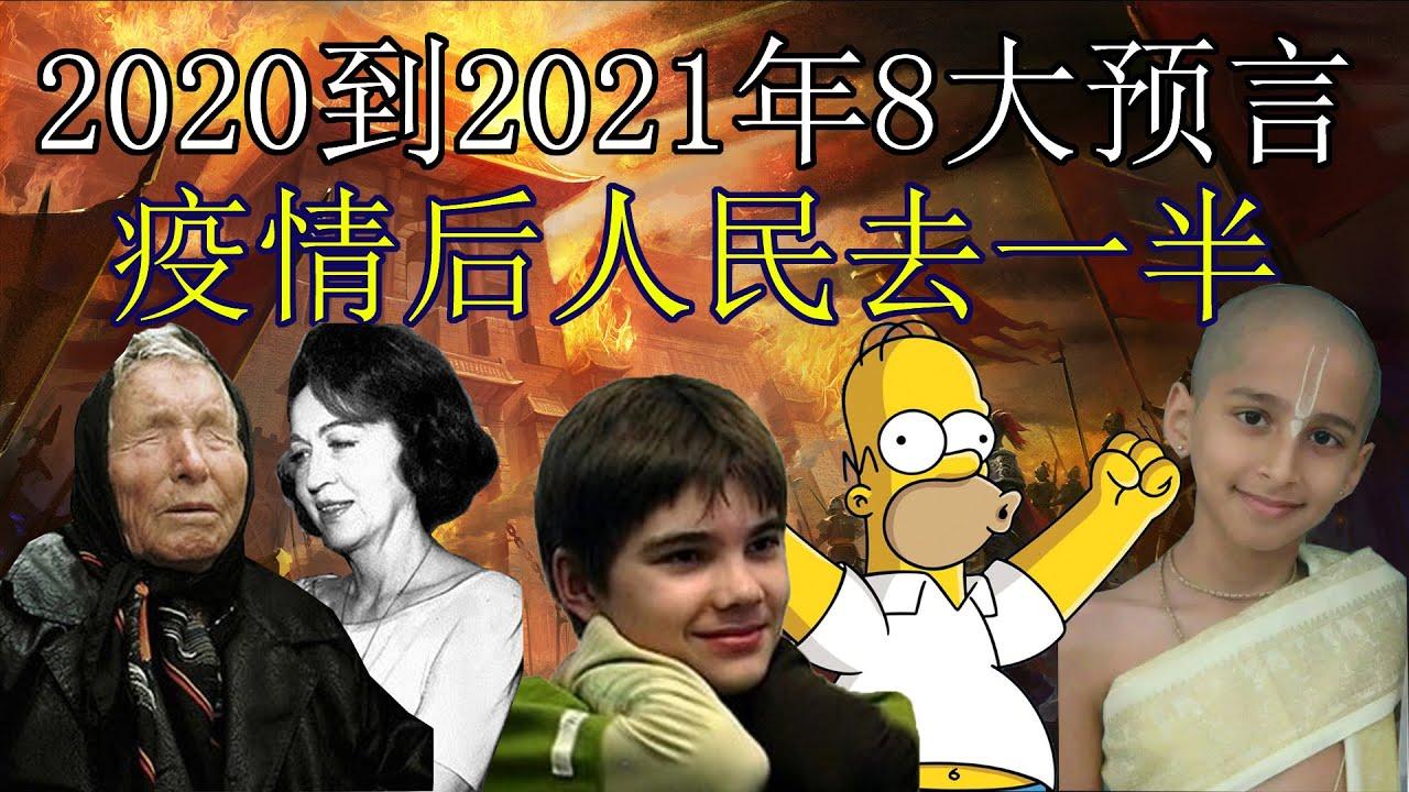 2020~2021年8大預言!三峽潰壩?預言源自印度男孩,火星男孩,穿越人KFK,辛普森家庭,歐洲龍波巴巴•萬加,珍妮·狄克遜,外星人巴夏,地母经。龍波預言新冠疫情,珍妮预言2020年世界末日