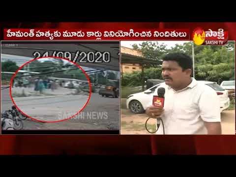 పథకం ప్రకారమే హేమంత్ హత్య | CCTV Footage in Hemanth Murder case || Sakshi TV